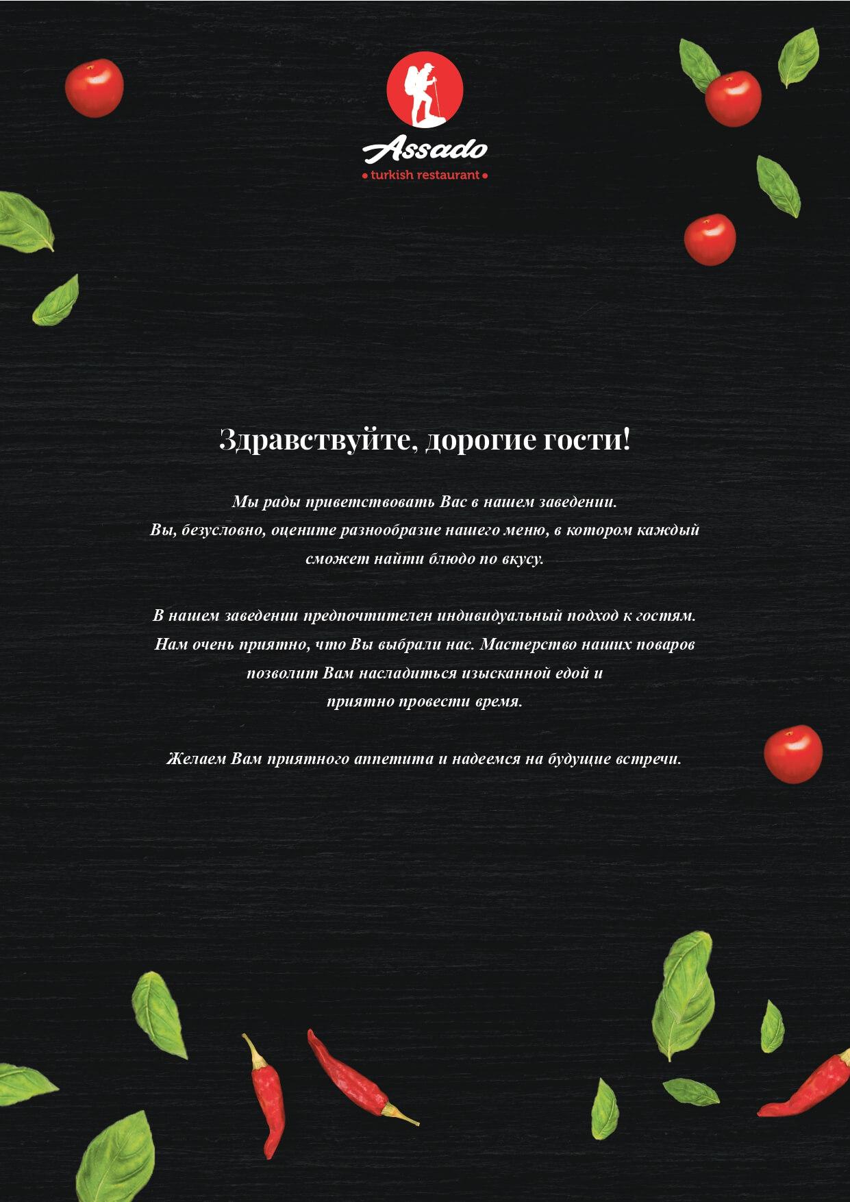 Assado_menu_page-0001