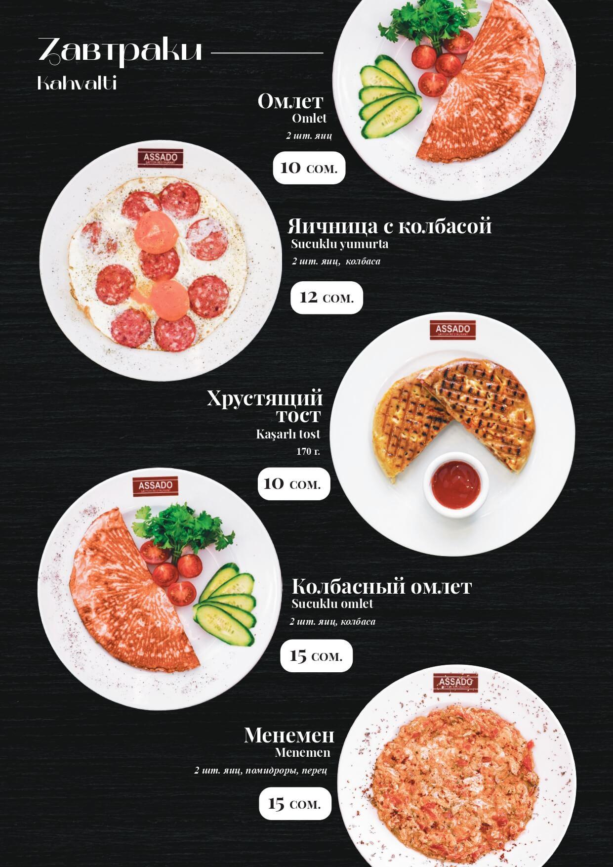 Assado_menu_page-0003