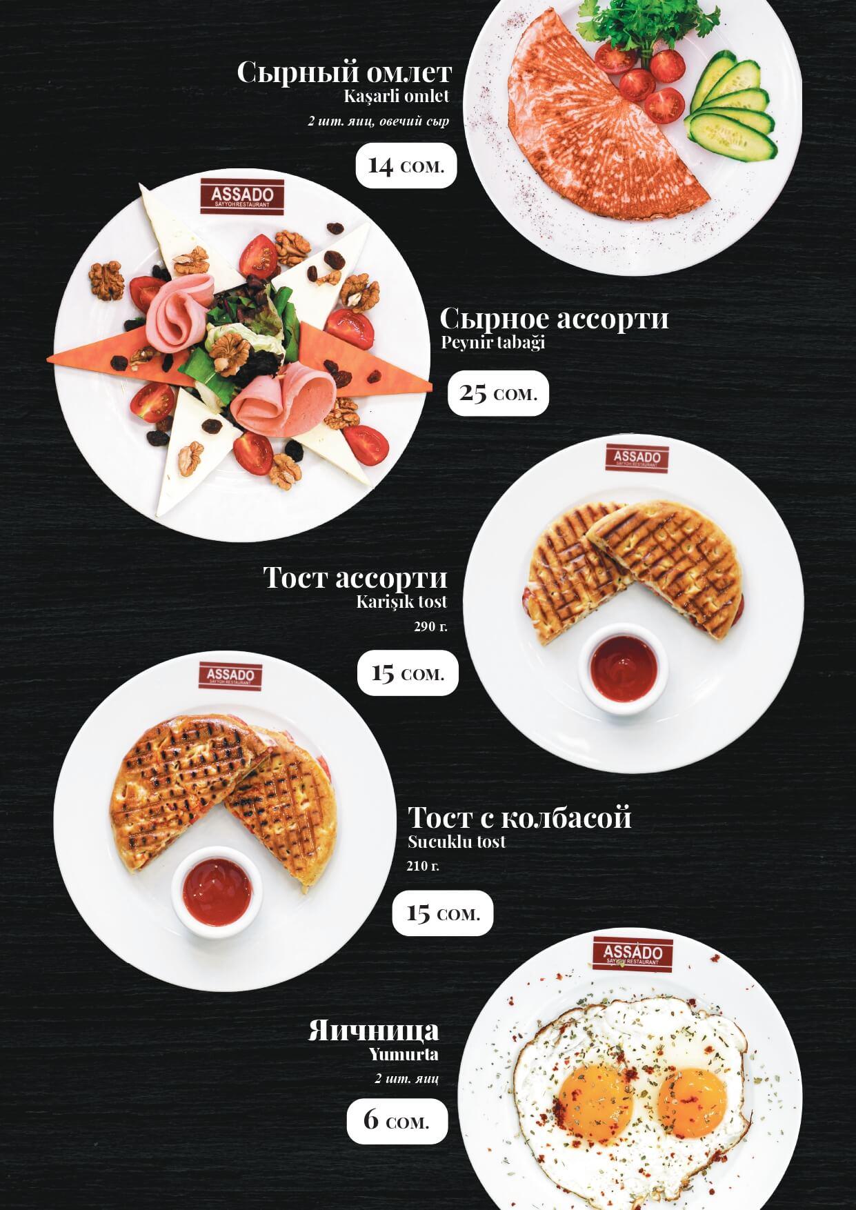 Assado_menu_page-0004