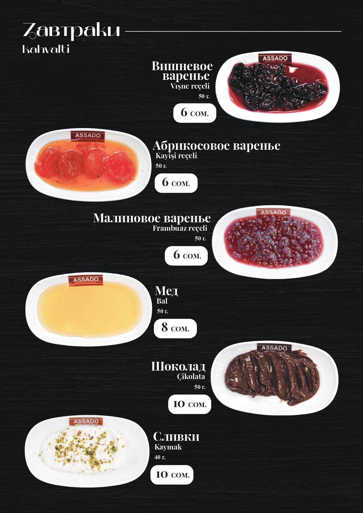 Assado_menu_page-0005