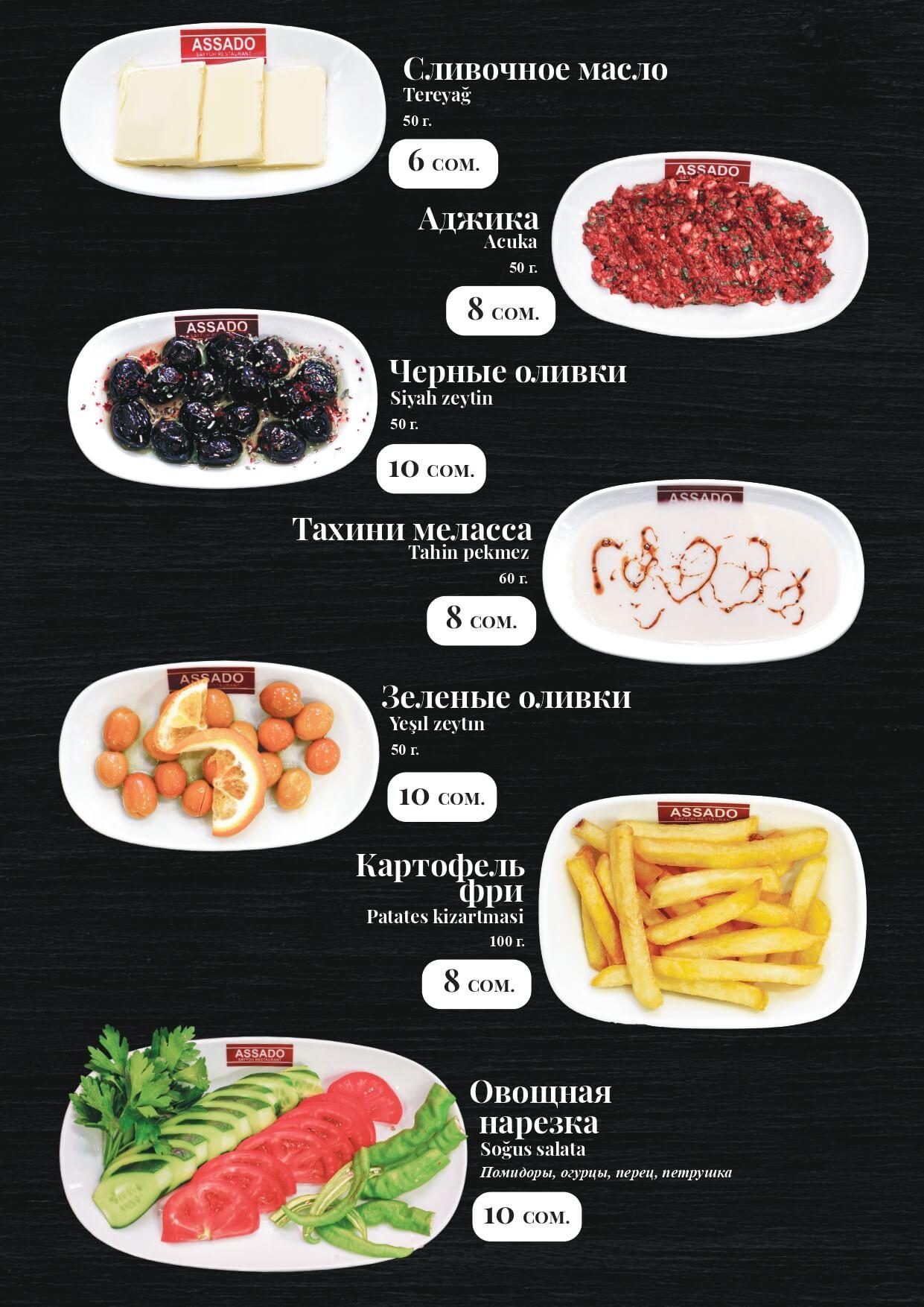 Assado_menu_page-0006