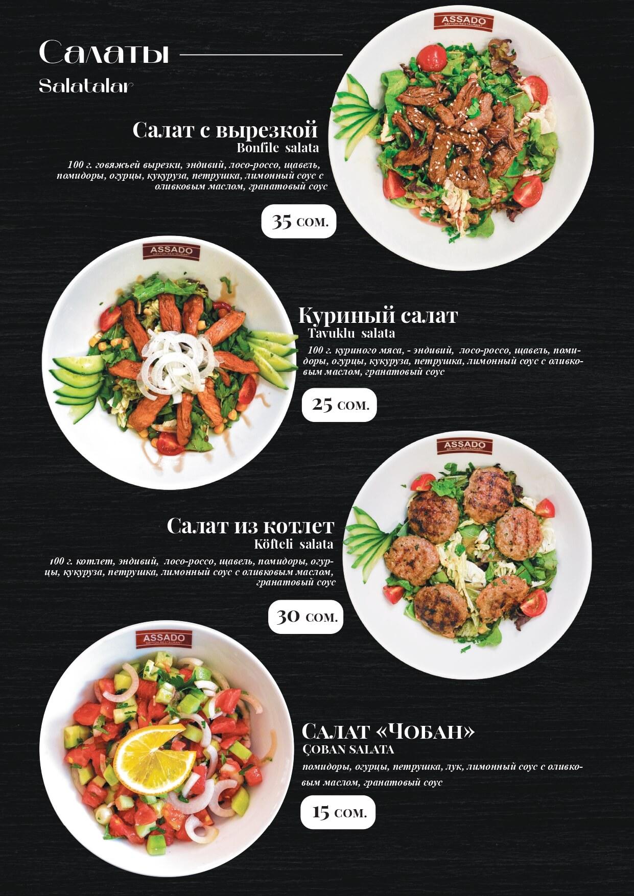 Assado_menu_page-0009