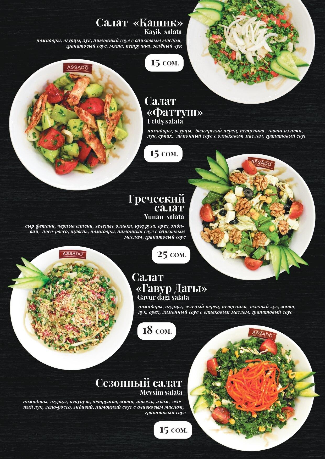 Assado_menu_page-0010