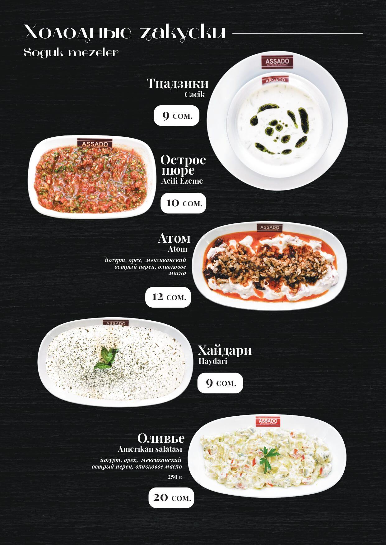 Assado_menu_page-0012