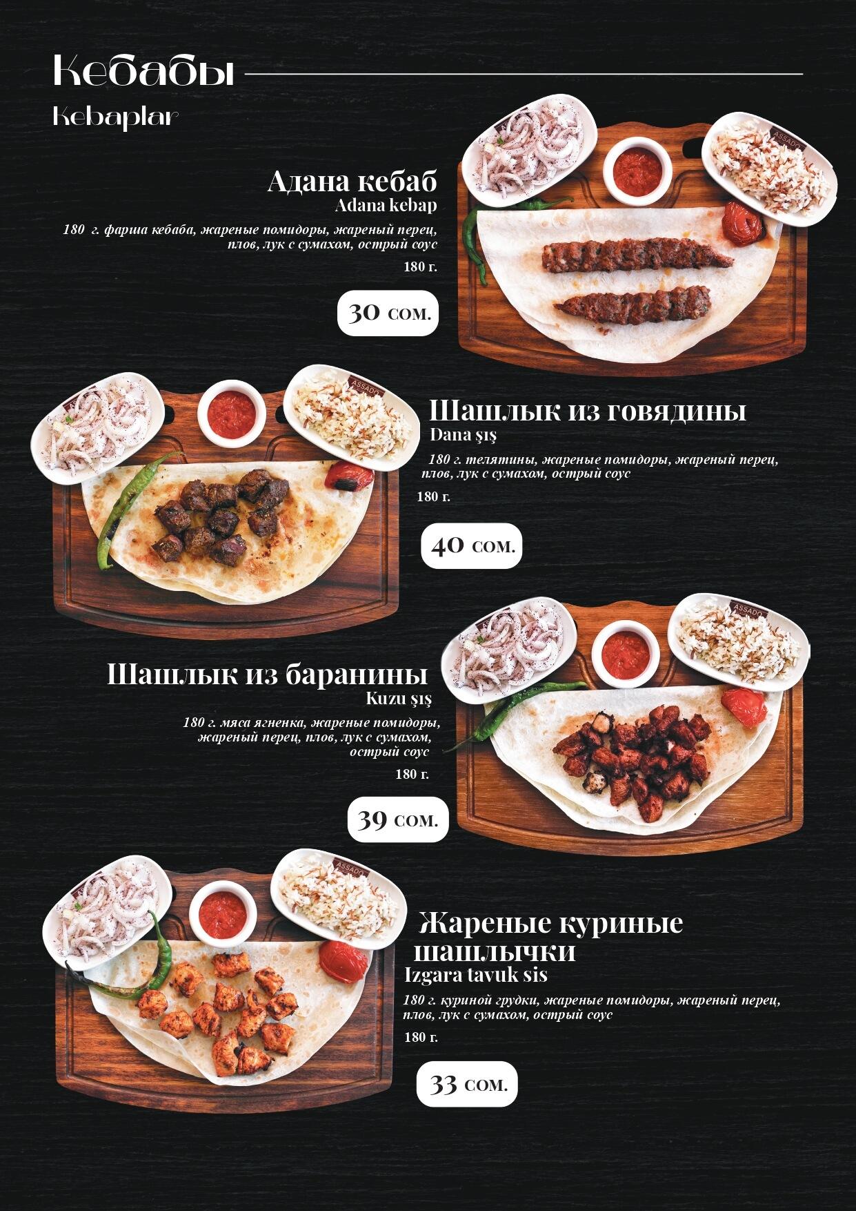 Assado_menu_page-0013