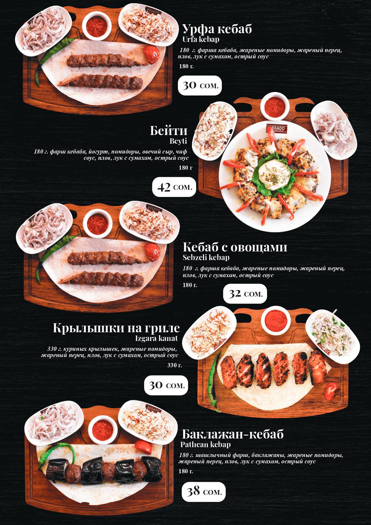 Assado_menu_page-0014