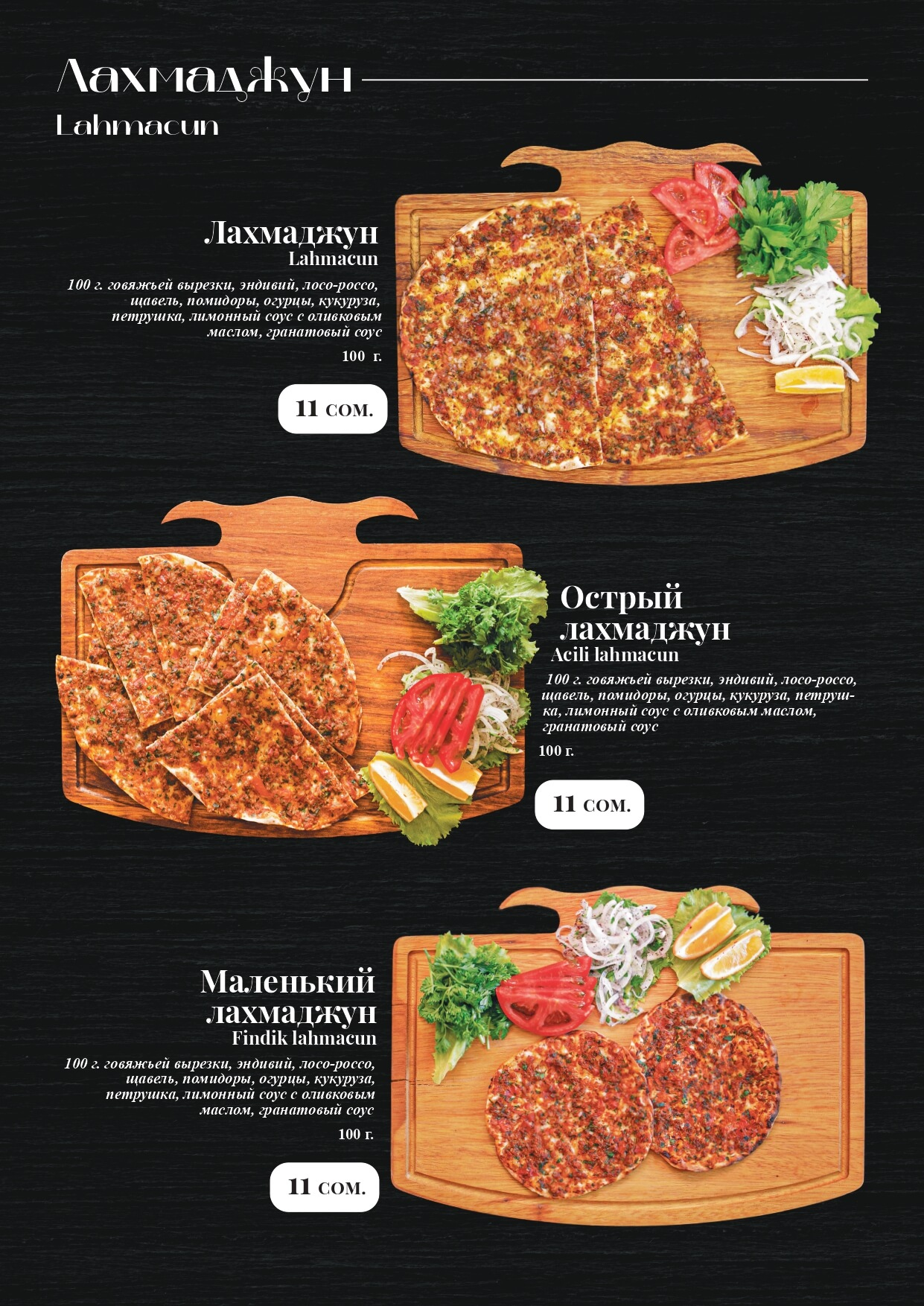 Assado_menu_page-0015