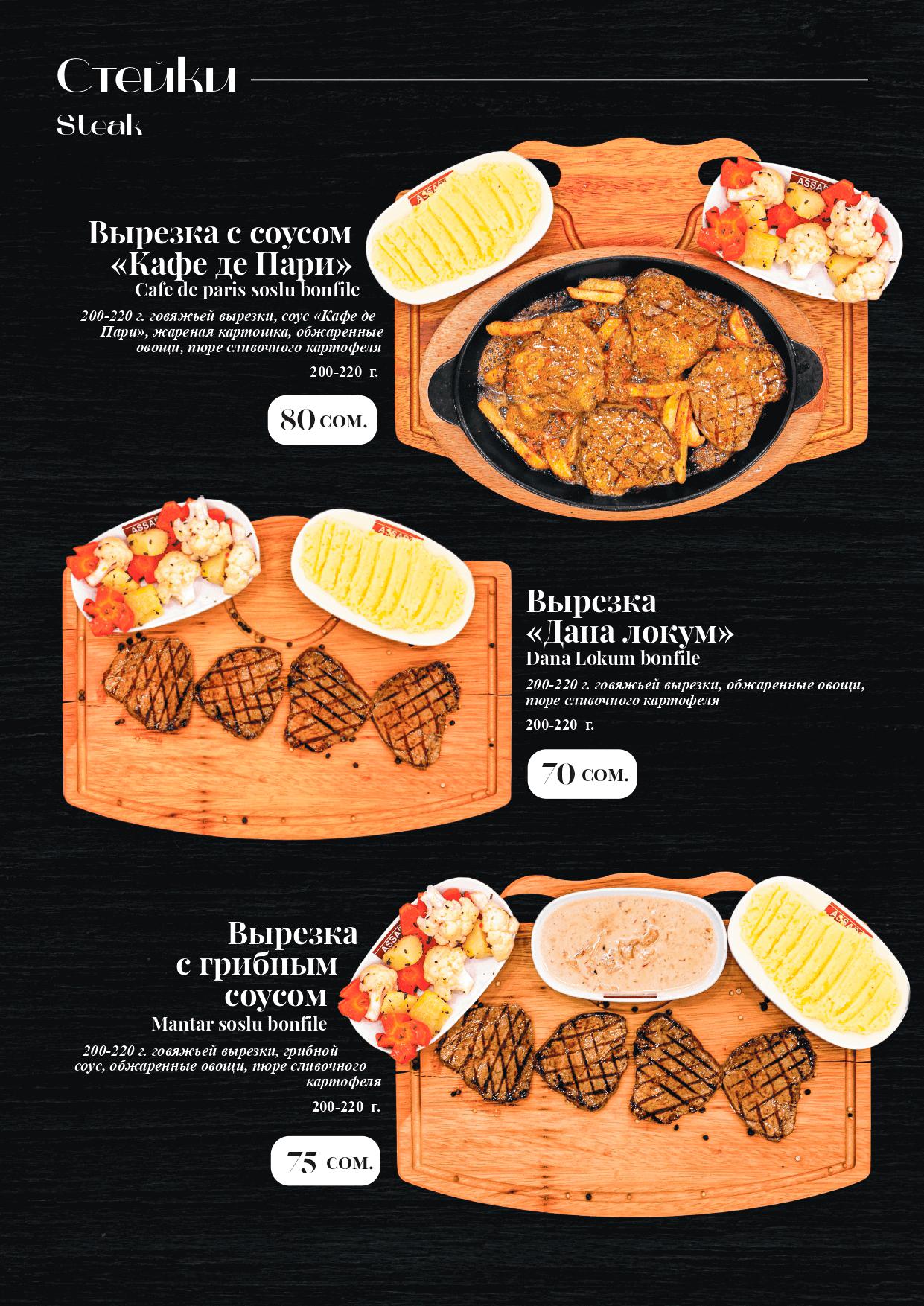Assado_menu_page-0016