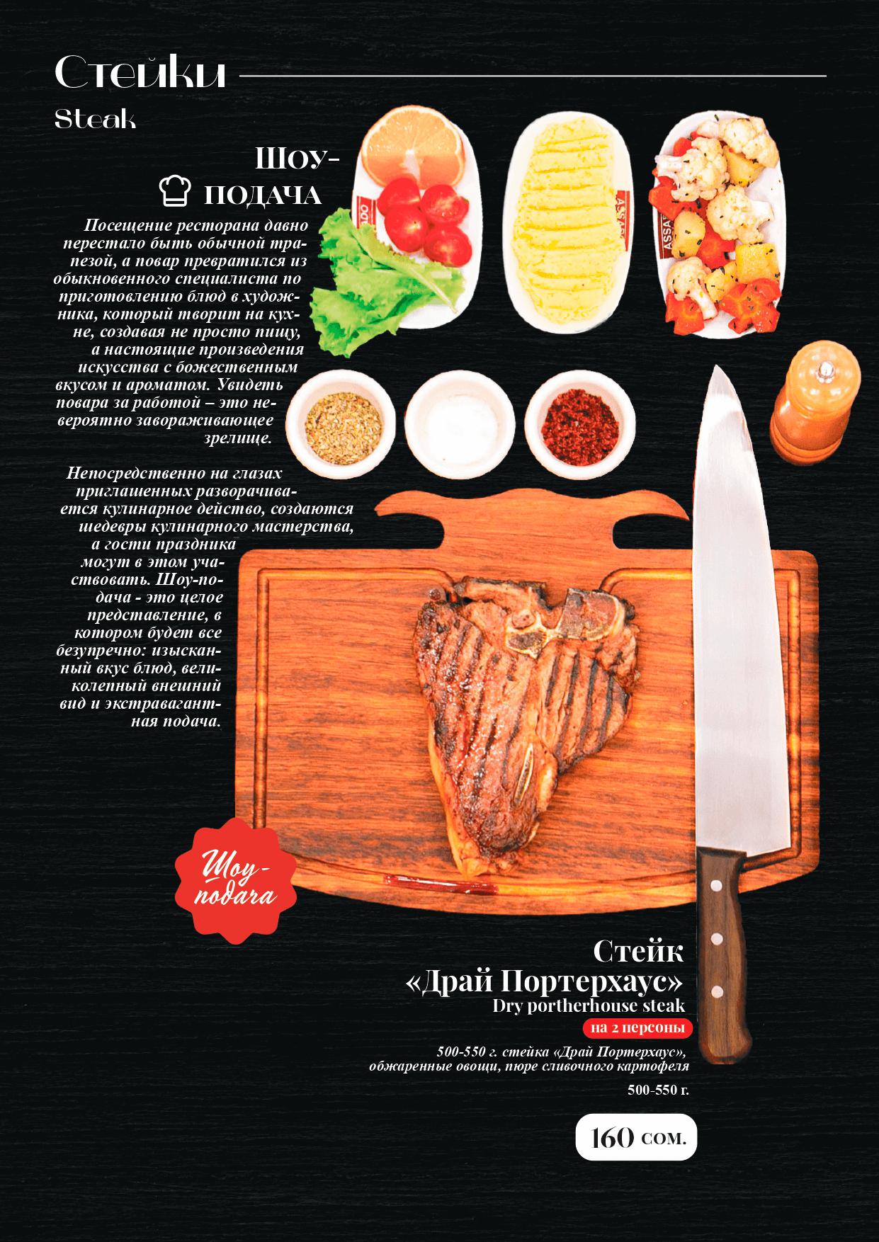 Assado_menu_page-0017
