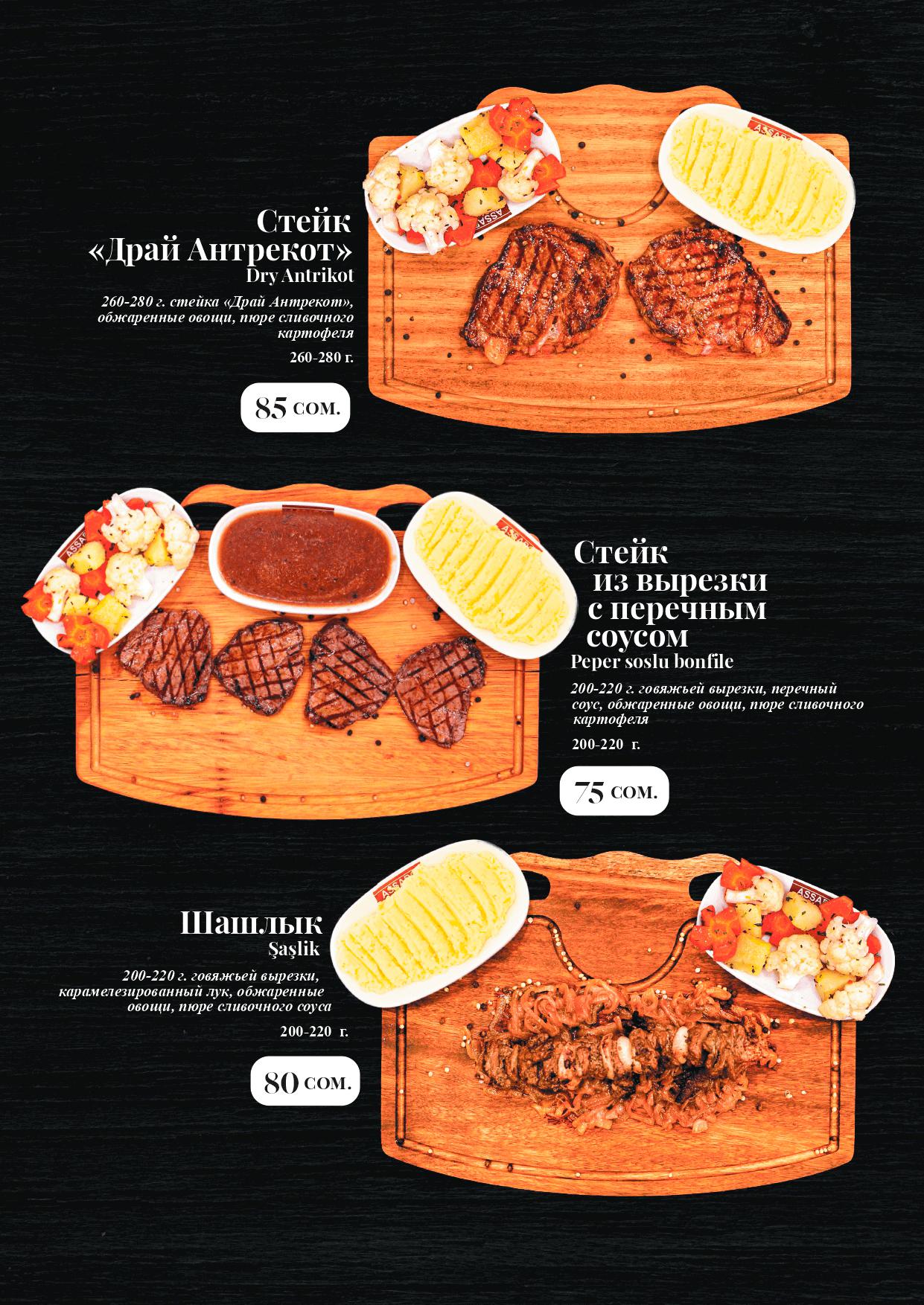 Assado_menu_page-0020