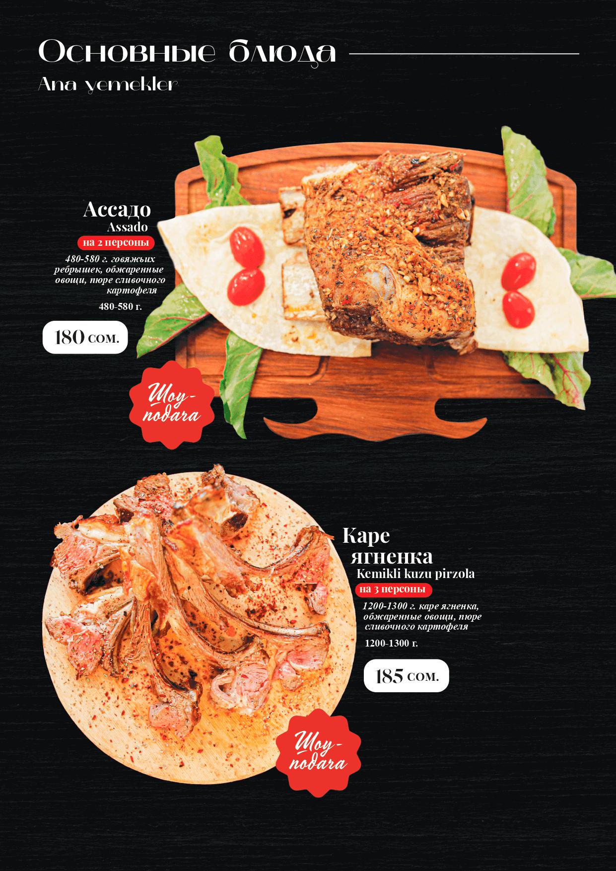 Assado_menu_page-0021