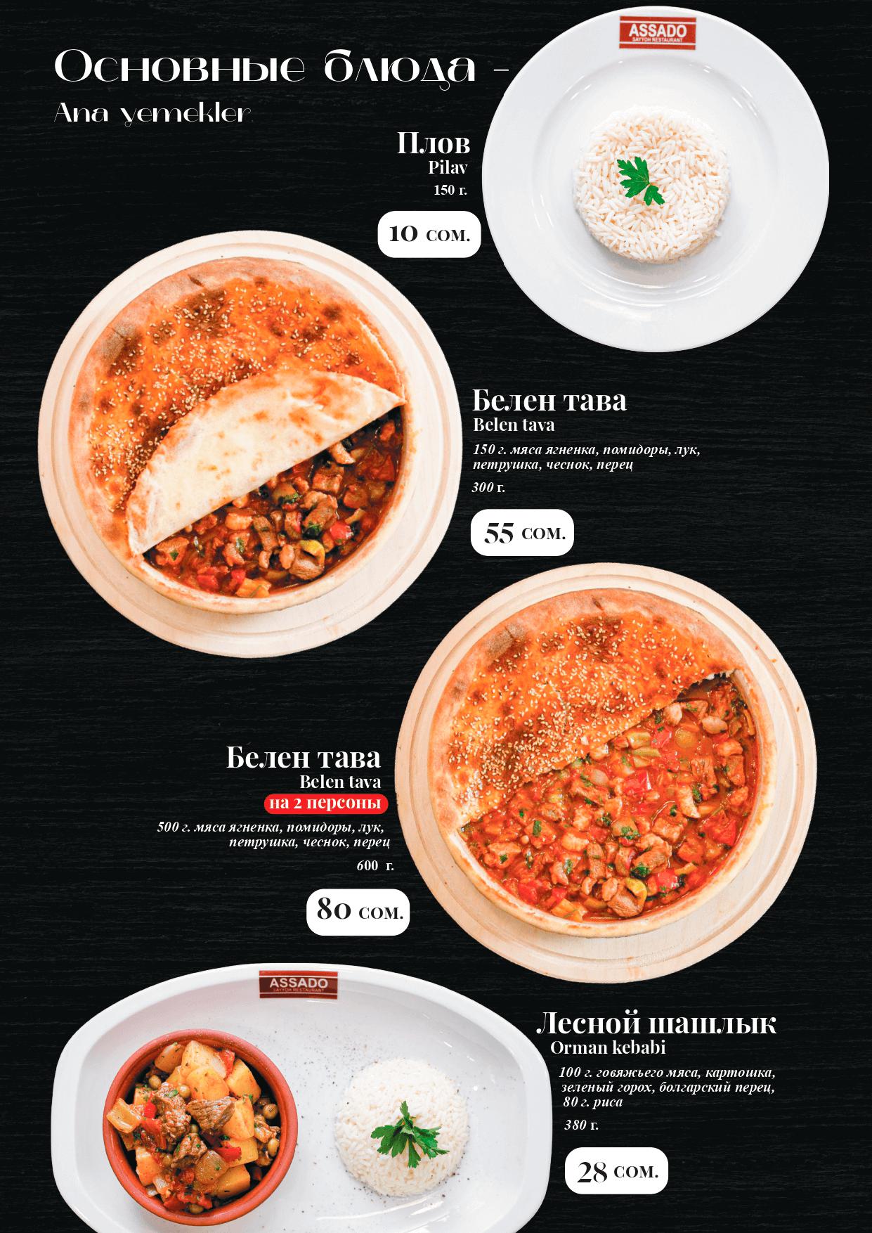 Assado_menu_page-0023