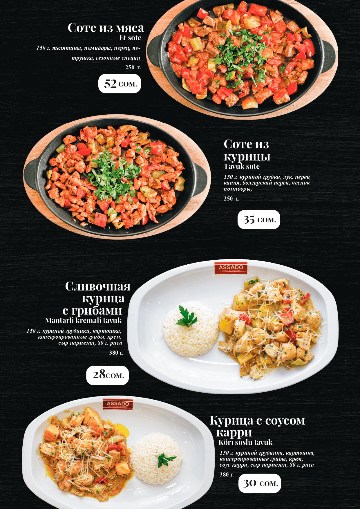 Assado_menu_page-0024