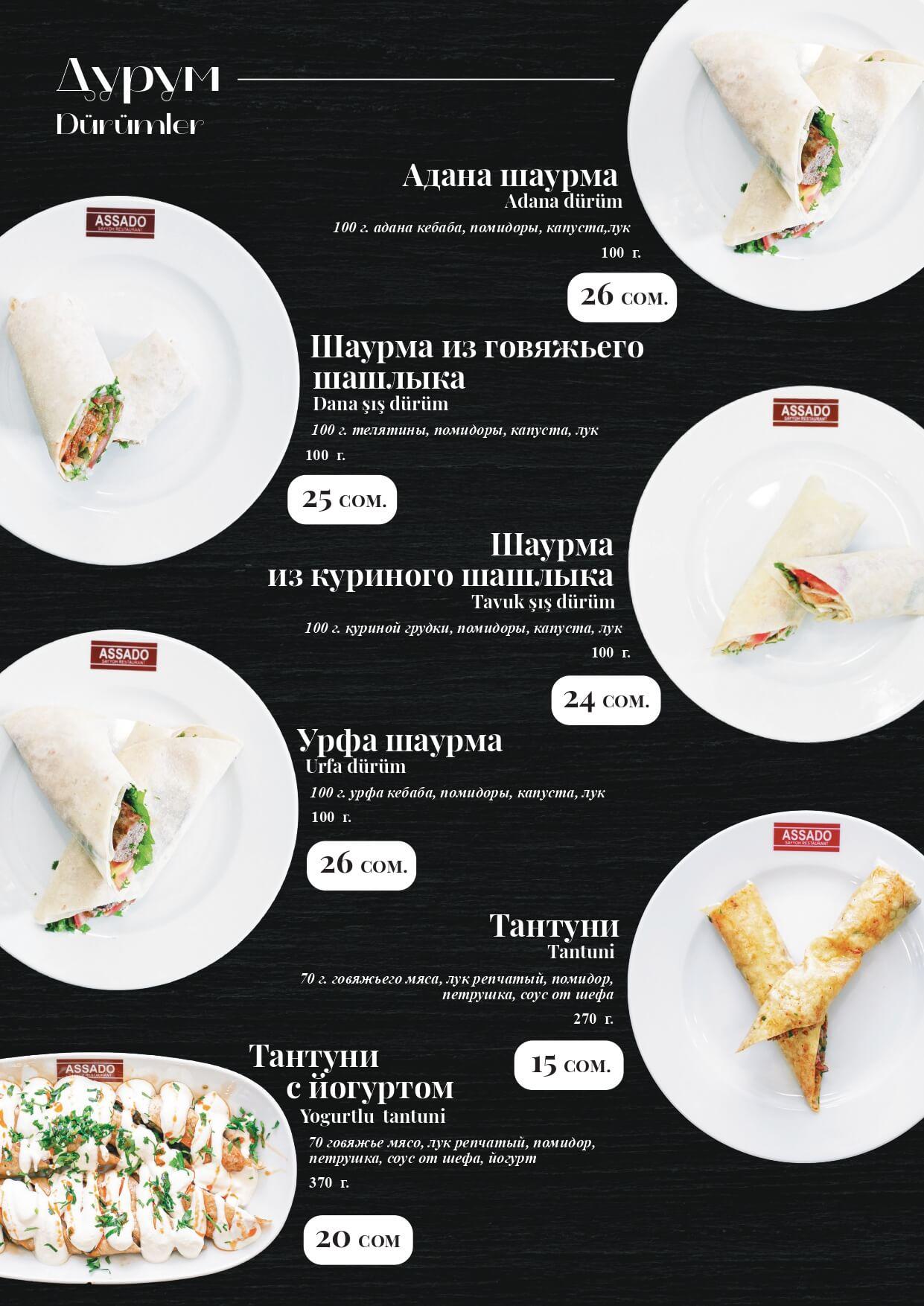 Assado_menu_page-0025