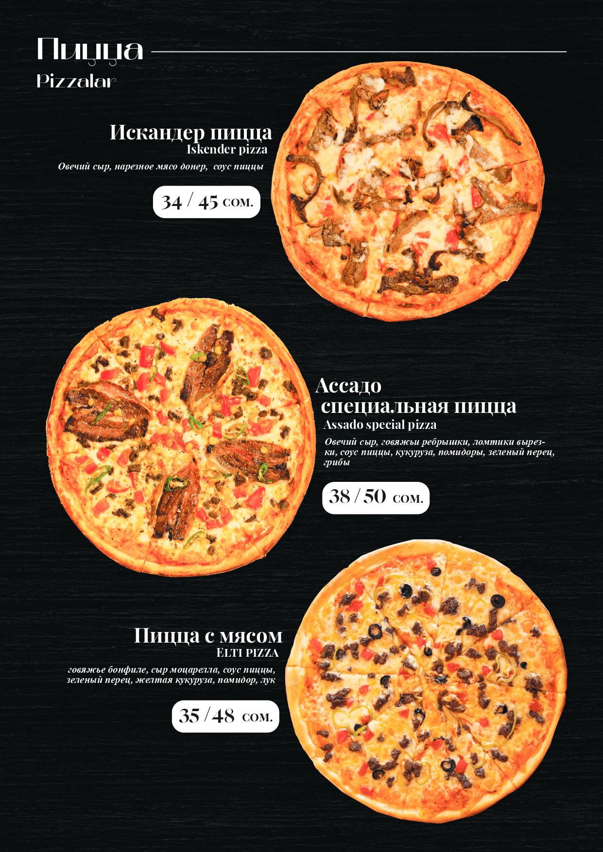 Assado_menu_page-0029