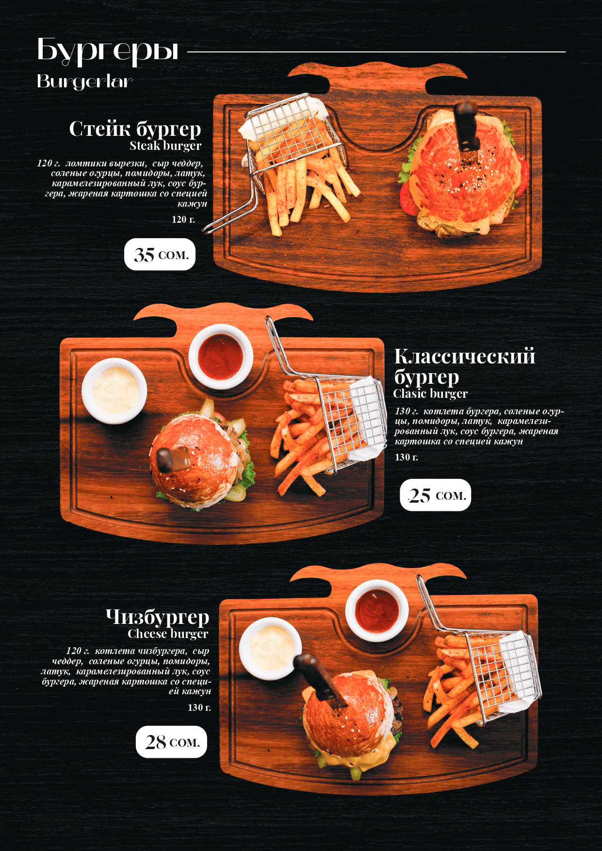 Assado_menu_page-0031
