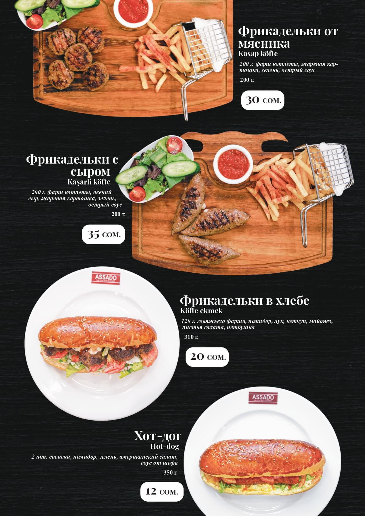 Assado_menu_page-0032