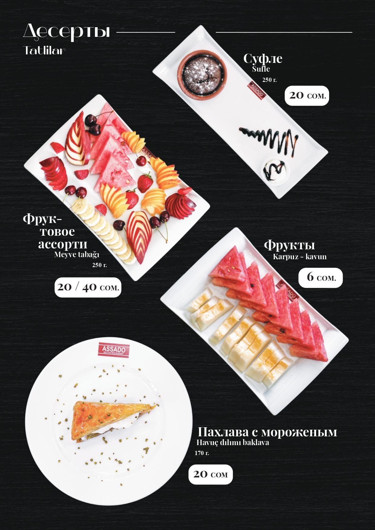 Assado_menu_page-0035