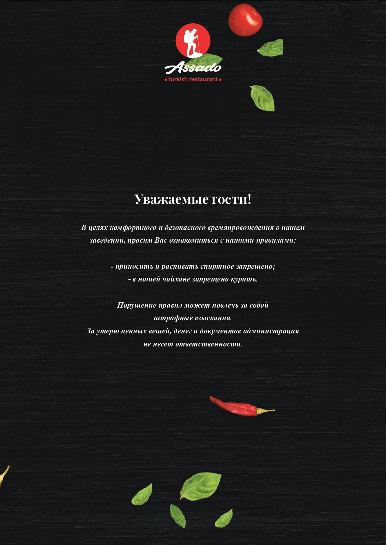 Assado_menu_page-0039