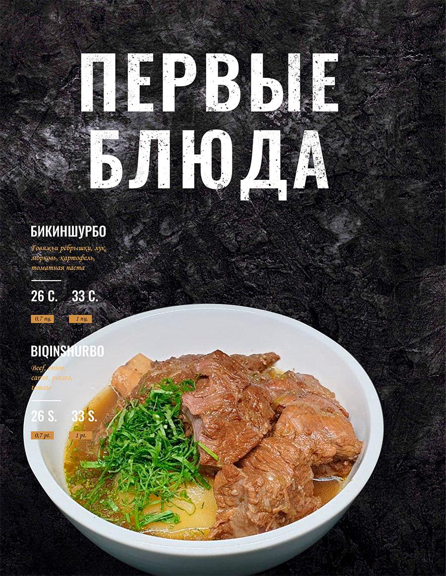 Первые блюда 1