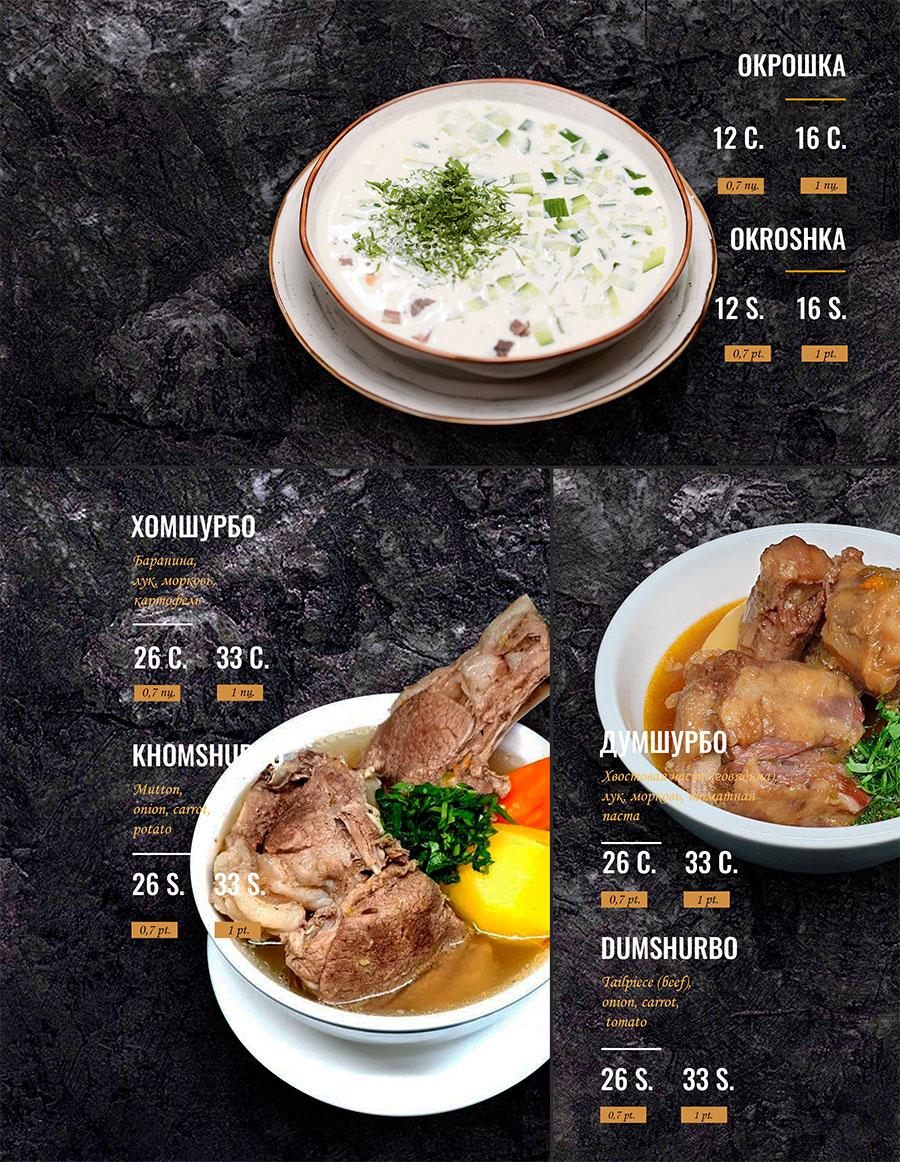 Первые блюда 2