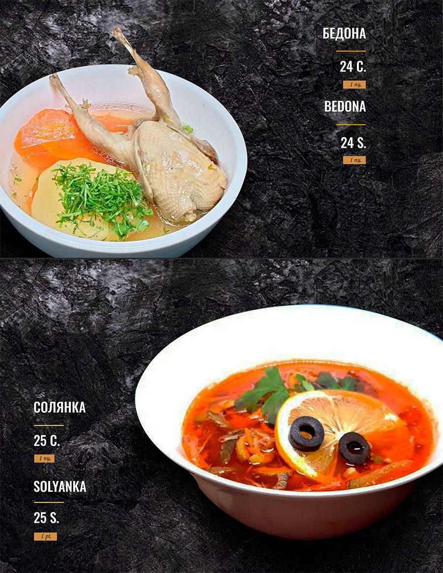 Первые блюда 5