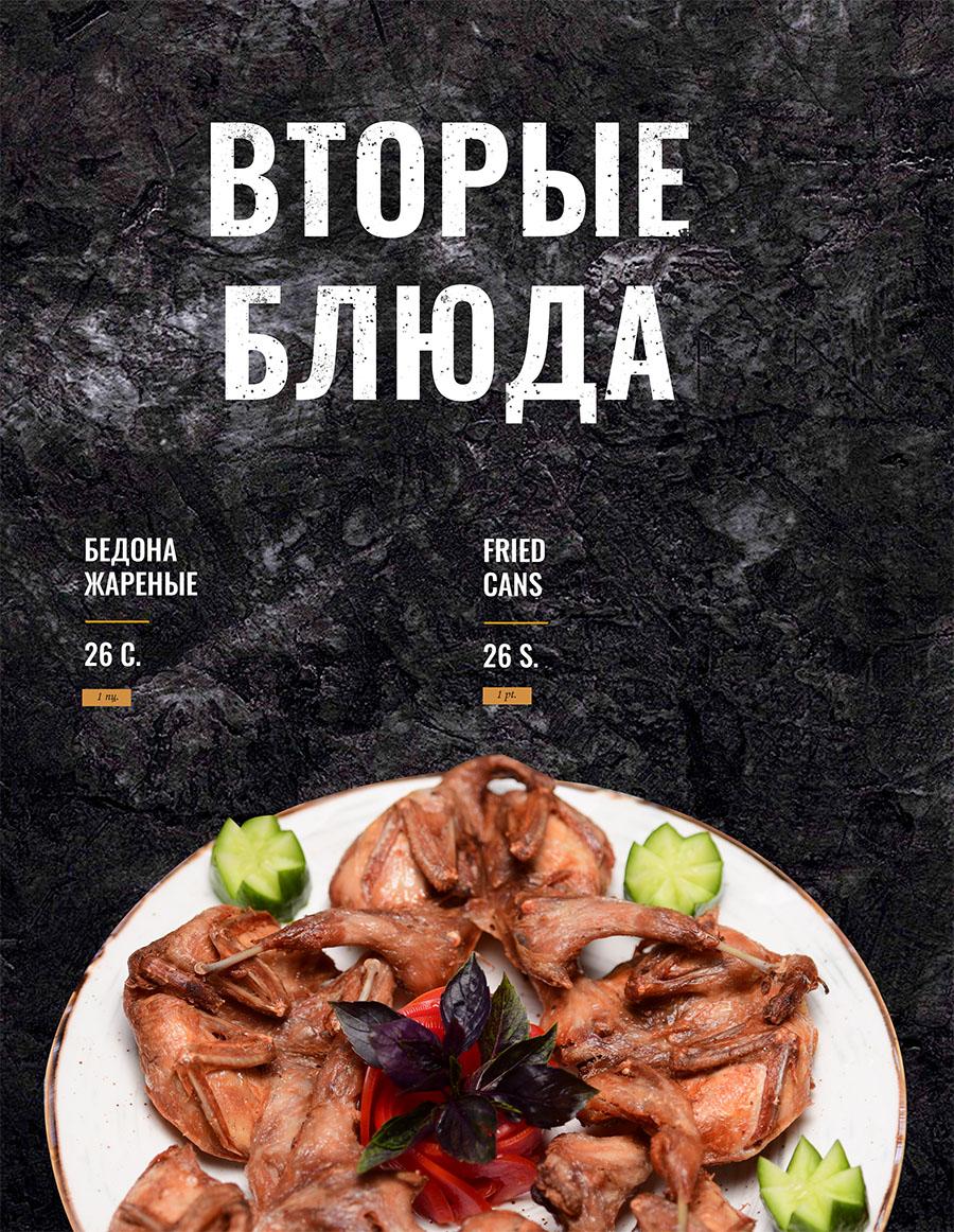 Вторые блюда 1