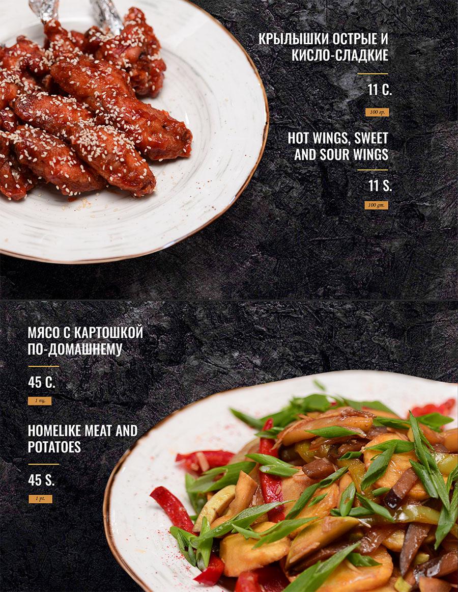 Вторые блюда 7