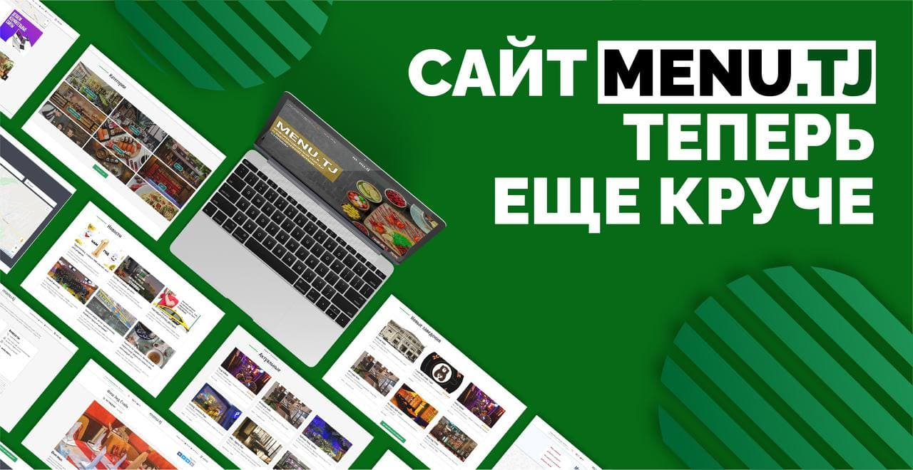 menu tj обновленный