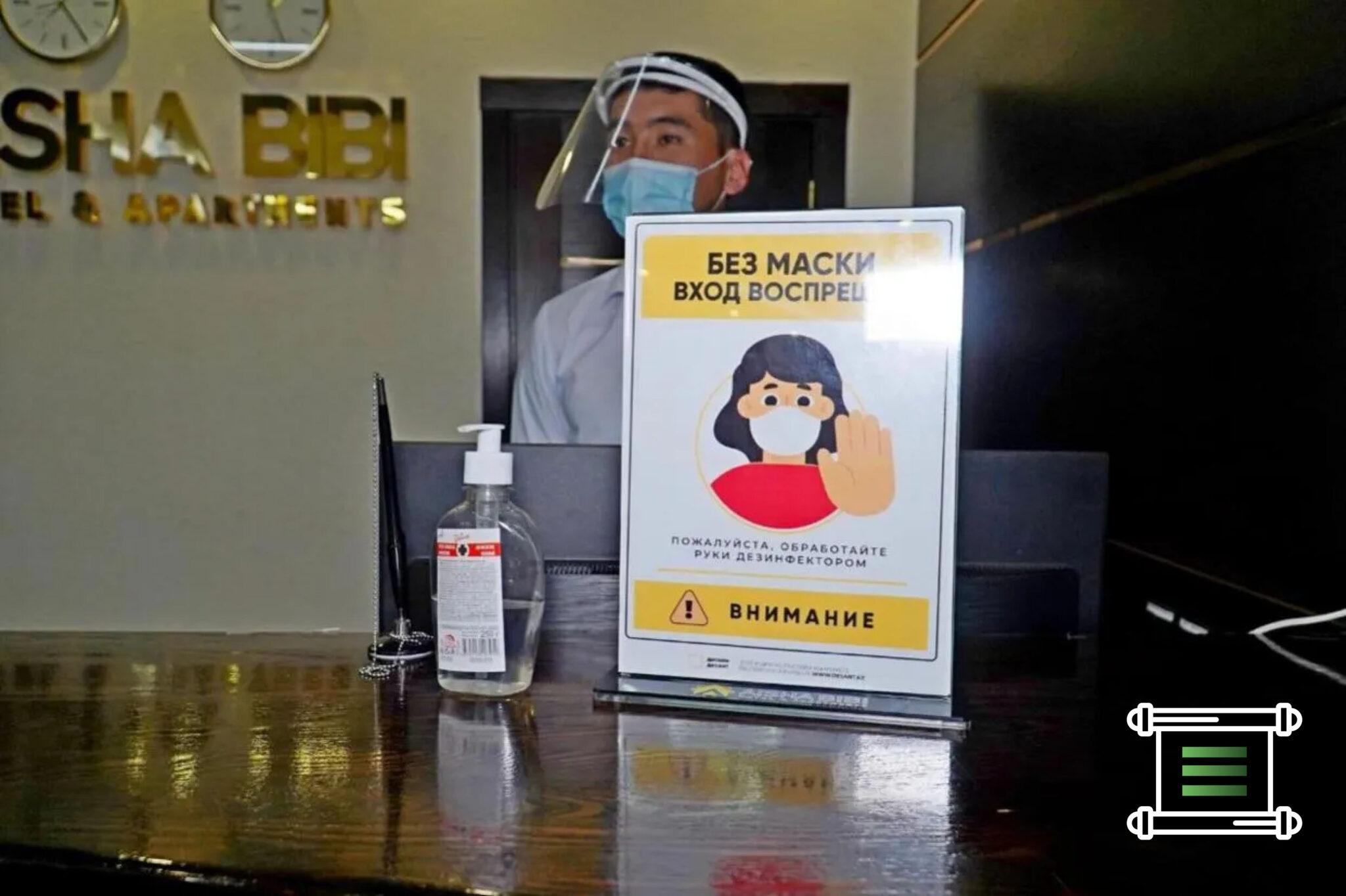 санитарный врач алматы