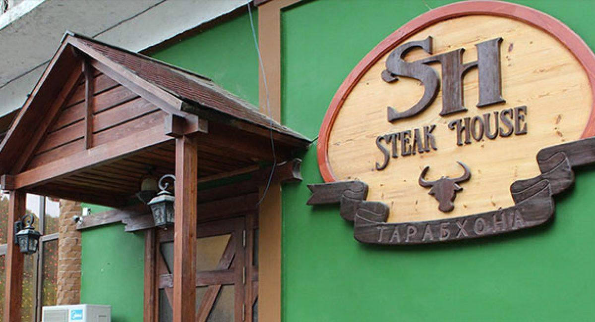 Stejk-Haus-4